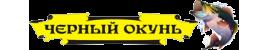 """""""ЧЁРНЫЙ ОКУНЬ"""""""